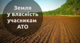 ПОРЯДОК отримання земельної ділянки у приватну власність (ВІДЕО)