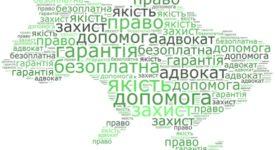Безоплатна правова допомога щодо забезпечення прав та соціальних гарантій воїнів АТО (ООС)