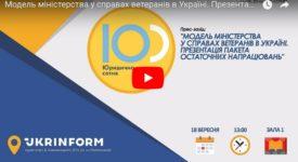 Модель міністерства у справах ветеранів в Україні. Презентація пакета остаточних напрацювань (ВІДЕО)