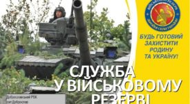 СЛУЖБА У ВІЙСЬКОВОМУ РЕЗЕРВІ: створення нової системи територіальної оборони держави