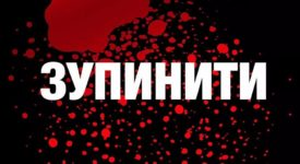 ВИМАГАЄМО ЗУПИНИТИ ТЕРОР: відкрита спільна заява представників громадянського суспільства Одеси (ОНОВЛЮЄТЬСЯ)