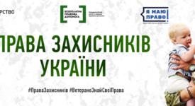 КРУГЛИЙ СТІЛ з учасниками АТО: Міністерство юстиції про права захисників