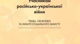 ОНОВЛЕНА Пам'ятка учасникам російсько-української війни