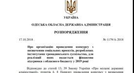 ВИГРАВАЙ КОНКУРС ТА ОТРИМУЙ до 400 000 грн. з обласного бюджету у 2019 році