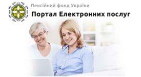 Як дізнатися онлайн про свій стаж та офіційну зарплату (ІНСТРУКЦІЯ)